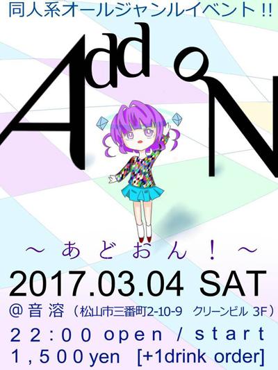 本日★3/4(土) Add on 同人音楽オンリークラブイベント