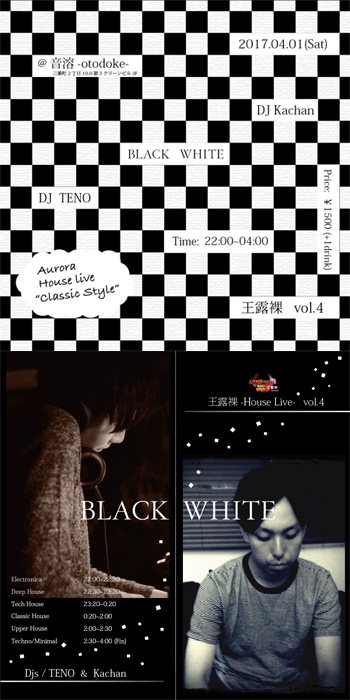 本日★4/1(土) 王露裸 vol.4 -BLACK WHITE-