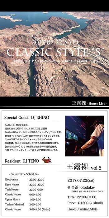 """王露裸 vol.5 -CLASSIC STYLE """"S""""-"""