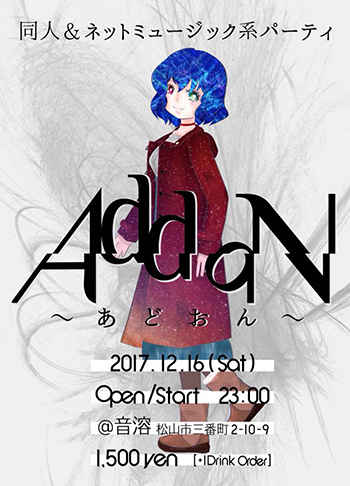 本日★12/16(土)Add oN vol.3