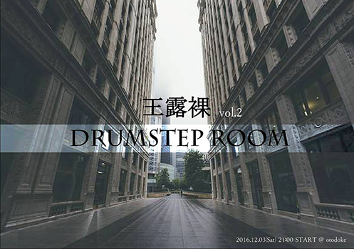 王露裸 -Drumstep Room - vol.2