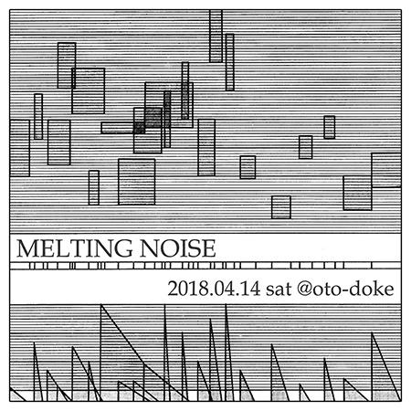 本日★4/14(土)四国ノイズ集会 Melting Noise