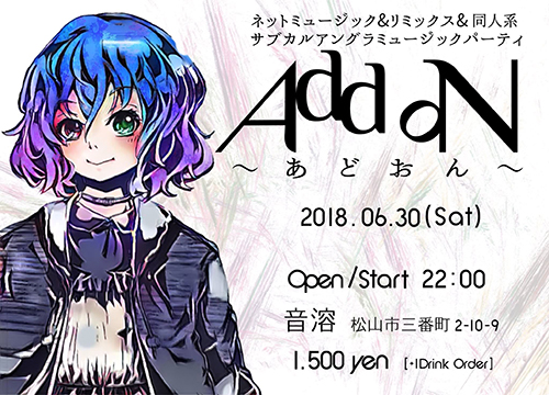 本日★6/30(土)Add oN vol.4