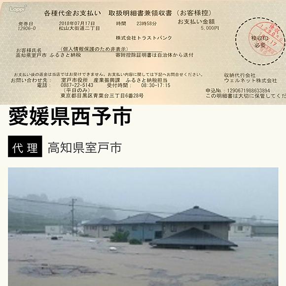 西日本豪雨災害復興支援金寄付