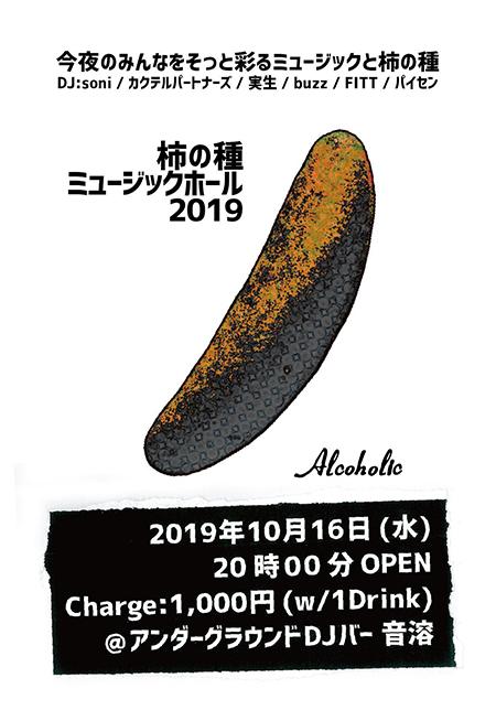 本日★10/16(水)柿の種ミュージックホール 2019