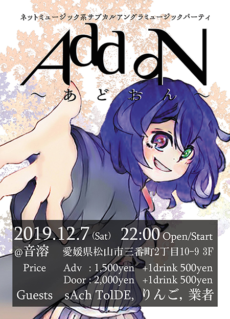 本日★12/7(土)Add oN 7th
