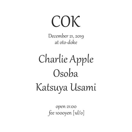 本日★12/21(土)COK