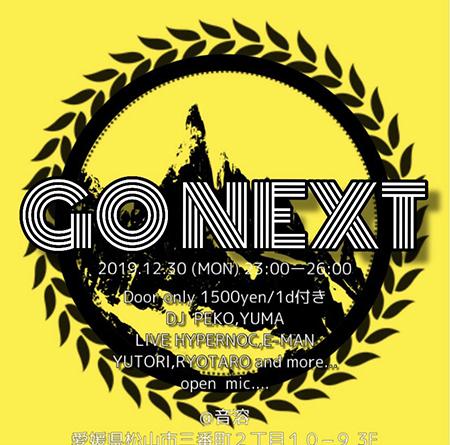 本日★12/30(月)GO NEXT