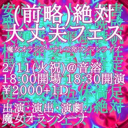 本日★2/11(火)(前略) 絶対大丈夫フェス  ~魔女オランジーナ レコ発 ワンマンライブ~
