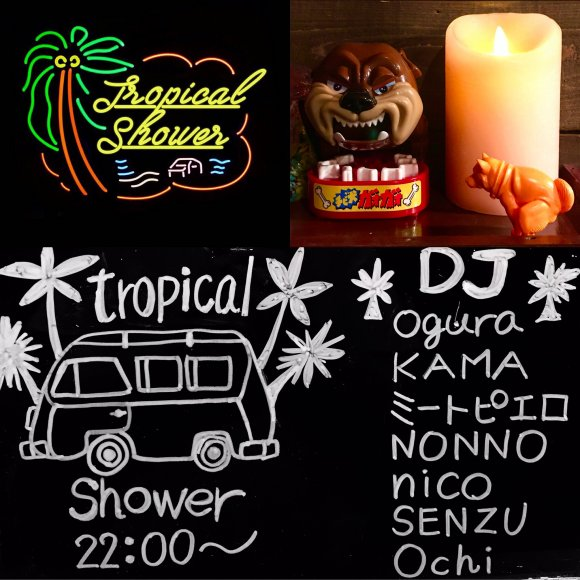 本日★5/27(土) tropical shower
