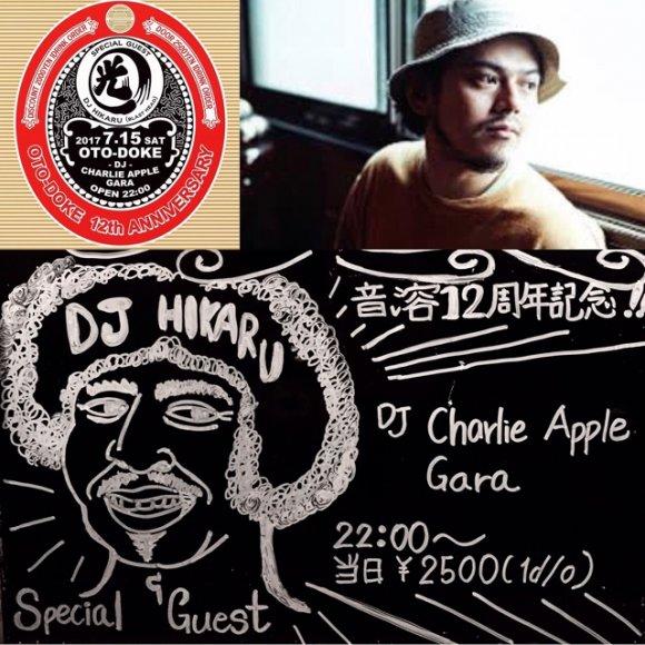 本日★7/15(土)音溶12th anniversary feat. DJ HIKARU