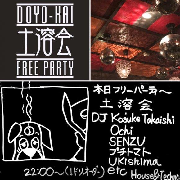 10/28(土)土溶会〜フリーパーティ〜