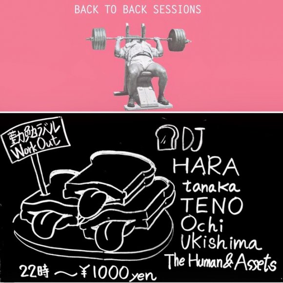 本日★11/4(土)Kin-Ben LABEL presents  Work Out  Back To Back Sessions