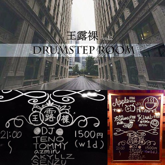 王露裸 vol.2 -DRUMSTEP ROOM-