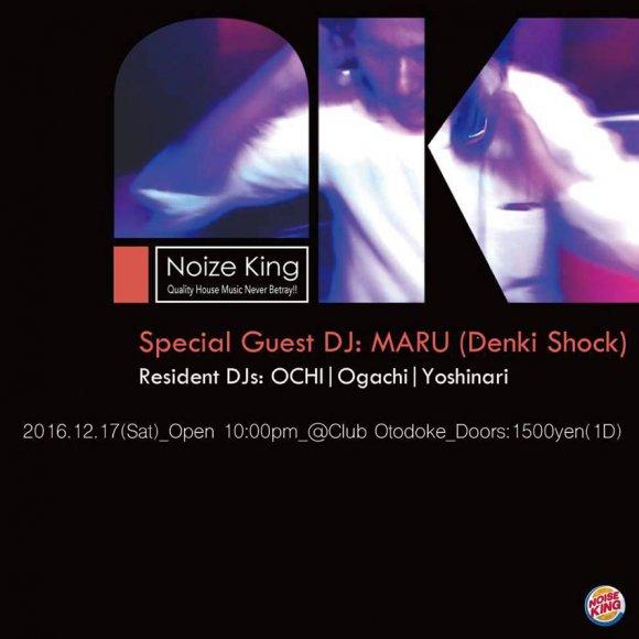 今週★12/17(土) NOiZE KiNG feat. MARU (DENKI SHOCK)