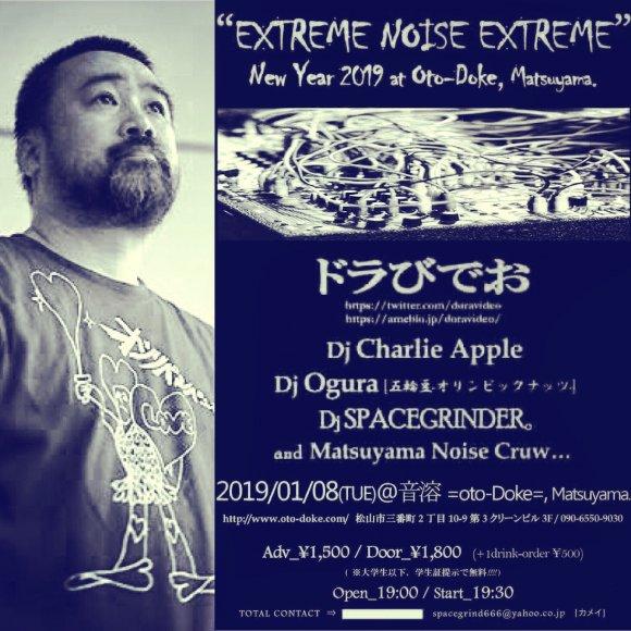 本日✴︎1/8(火)EXTREME NOISE EXTREME feat. ドラびでお