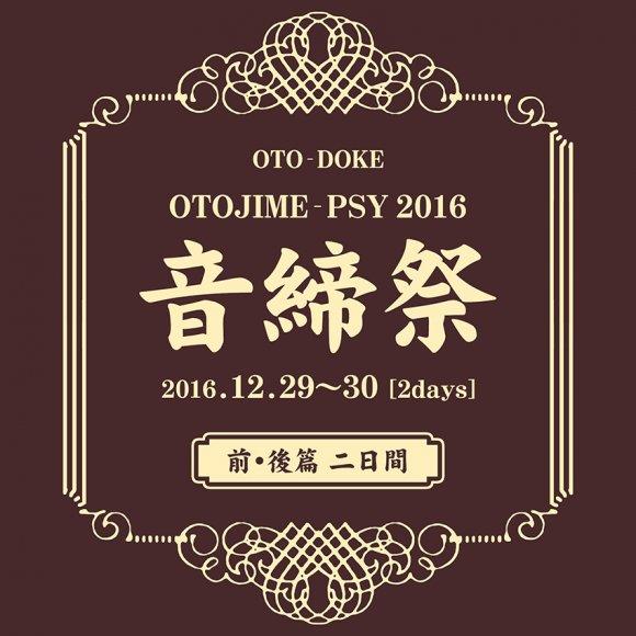 音締祭2016