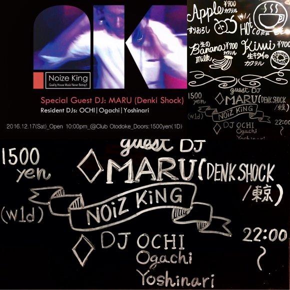 本日★12/17(土) NOiZE KiNG feat. MARU (DENKI SHOCK)