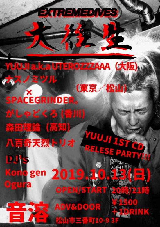 本日★10/13(土)大往生 × EXTREMEDIVES  YUUJI a.k.a UTEROZZZAAA Album Release Party!!!!
