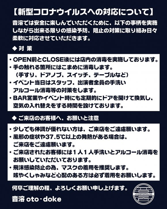 【新型コロナウイルスへの対応について】