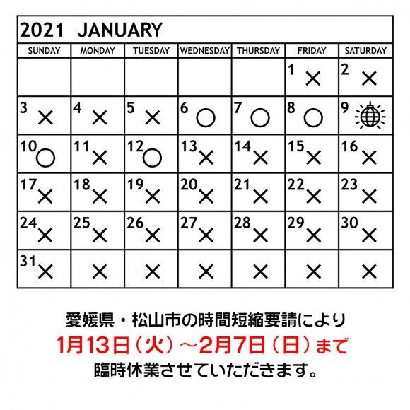 1月営業予定日
