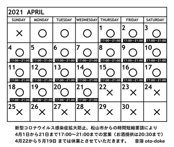 4月の営業予定日