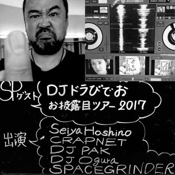 本日★13日の金曜日!!DJ ドラびでお、お披露目ツアー2017