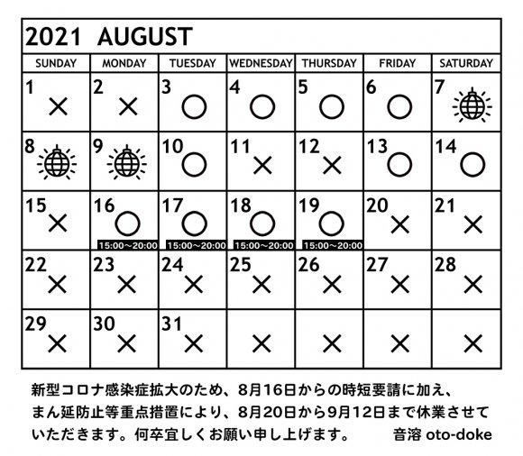 8月の営業予定日