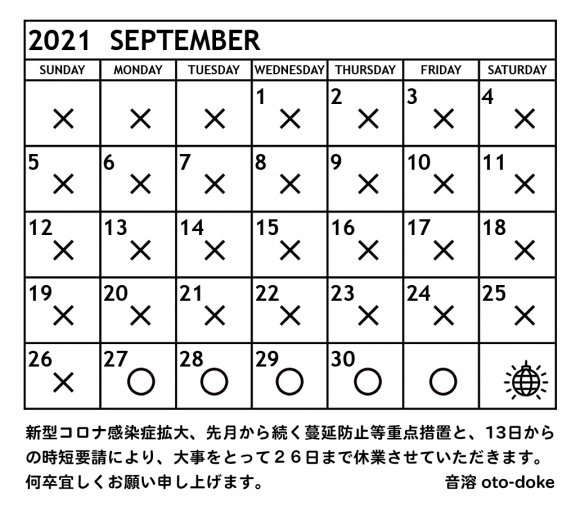 9月の営業予定日