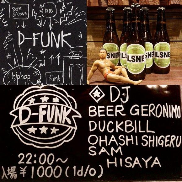 本日★1/21(土) D-FUNK