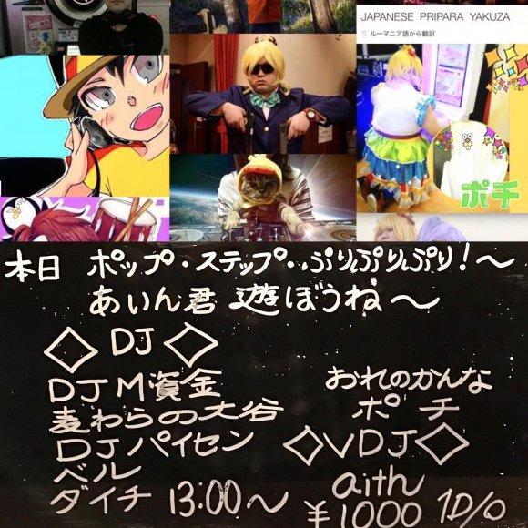 本日★2/12(日) ポップ・ステップ・ぷりぷりぷり!~あいん君 遊ぼうね~