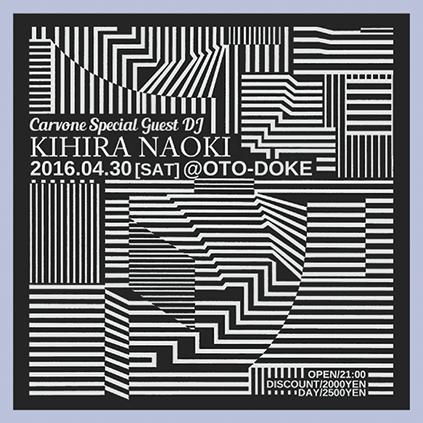 カルボン feat. KIHIRA NAOKI