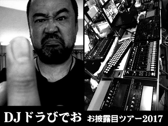 DJ ドラびでお お披露目ツアー2017 in 音溶