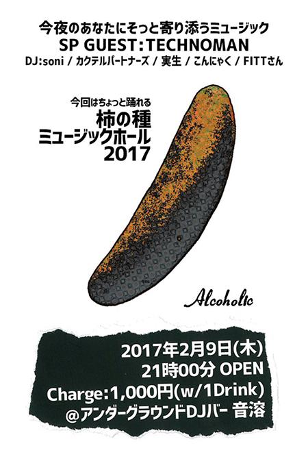 柿の種ミュージックホール vol.2