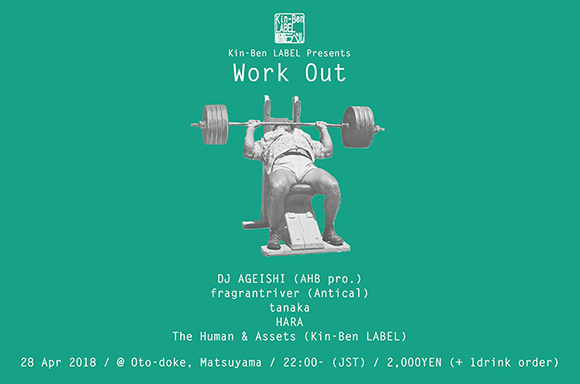今週★2/28(土)Kin-Ben LABEL Work Out feat. DJ AGEISHI (THB pro.)