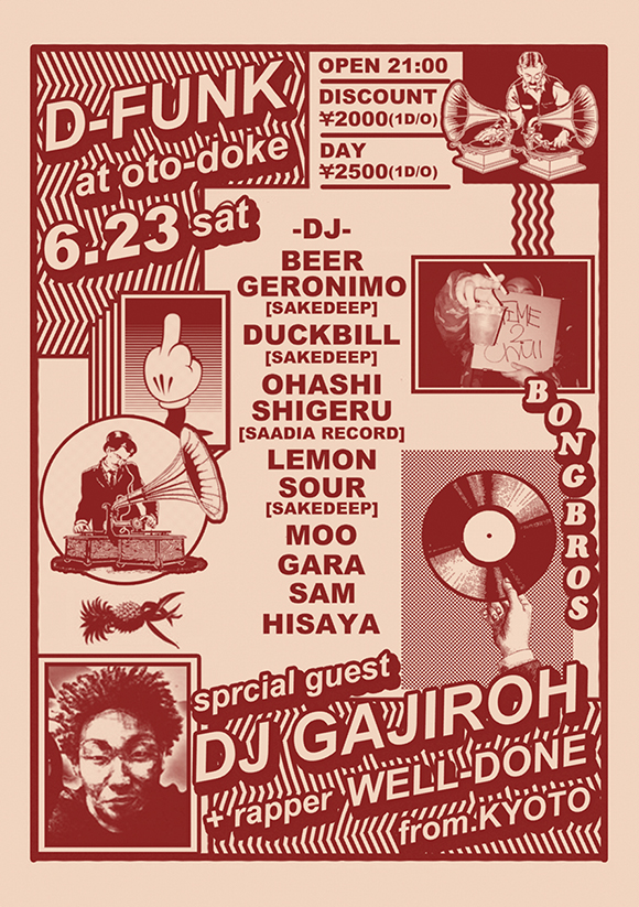 今週★6/23(土)D-FUNK feat. DJ GAJIROH × WELL-DONE