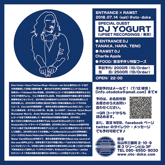 ENTRANCE × RAWST 2018.07.14 DJ YOGURT (UPSET RECORDINGS)