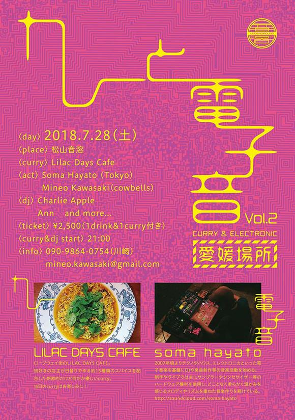 今週★7/28(土)カレーと電子音