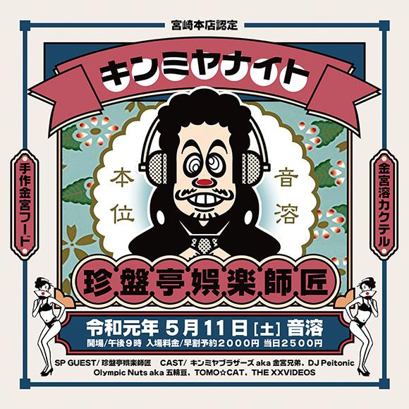 今週★5/11(土)宮崎本店認定 キンミヤナイト feat. 珍盤亭娯楽師匠
