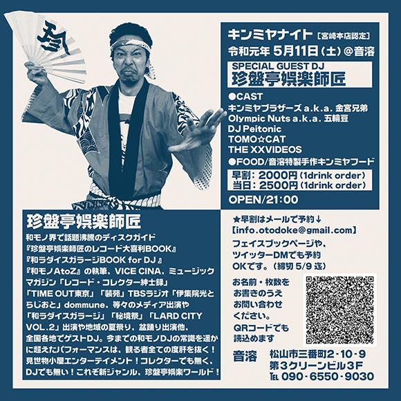 令和元年5月11日土溶日 宮崎本店認定 キンミヤナイト feat. 珍盤亭娯楽師匠