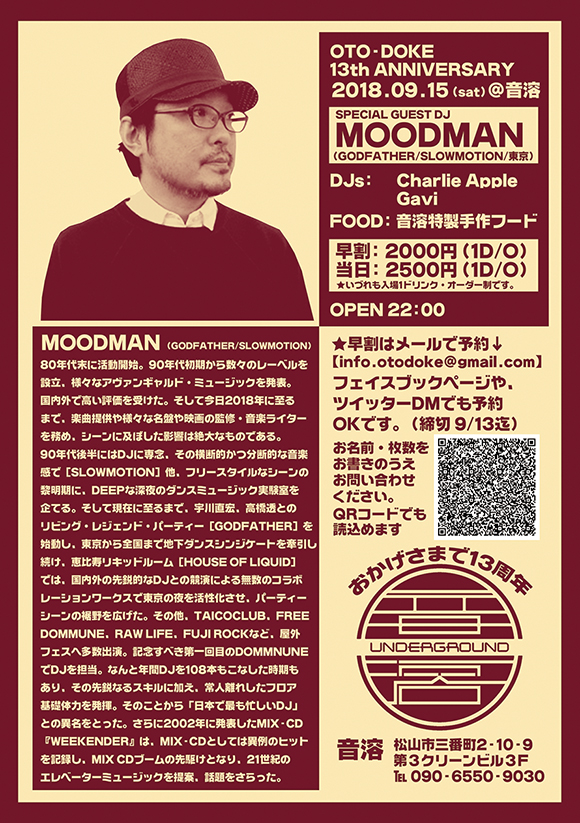音溶13th Anniversary feat. MOODMAN
