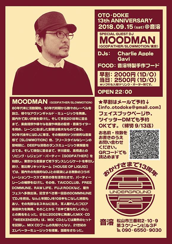 音溶13th Anniversary feat. MOODMAN