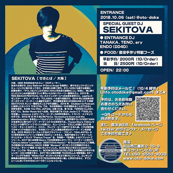 ENTRANCE feat. SEKITOVA