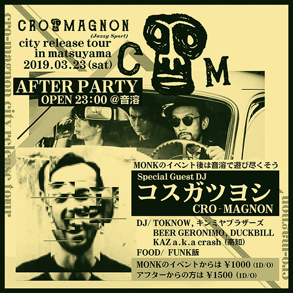 本日✴︎3/23(土)cro-magnon 「city」 release tour in matsuyama after party