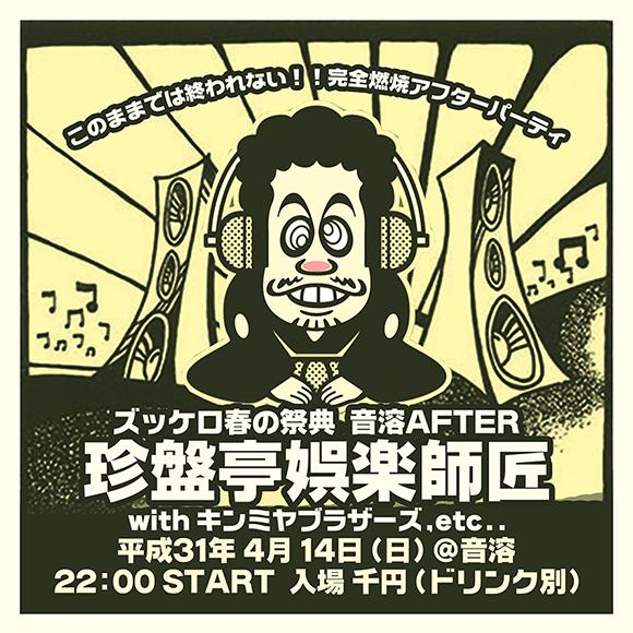 今週★4/14(日)ズッケロ春の祭典AFTER PARTY feat. 珍盤亭娯楽師匠
