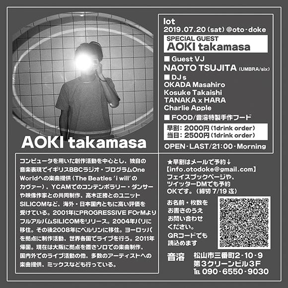 [裏面] 2019.07.20 lot feat. AOKI takamasa