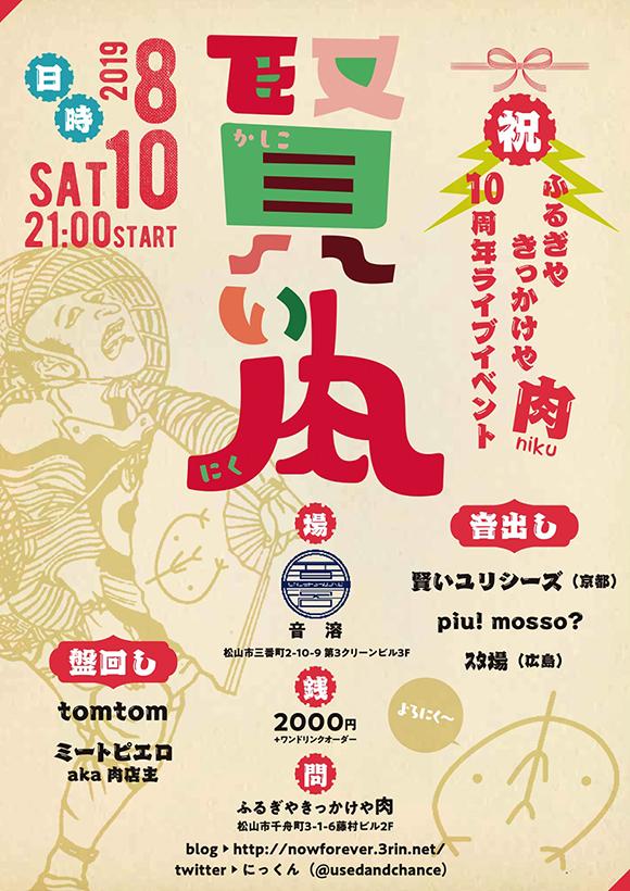 本日★8/10(土)祝ふるぎやきっかけや肉10周年ライブイベント『賢い肉』
