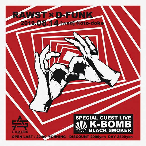 本日★8/14(水)RAWST × D-FUNK feat. K-BOMB (BLACK SMOKER)
