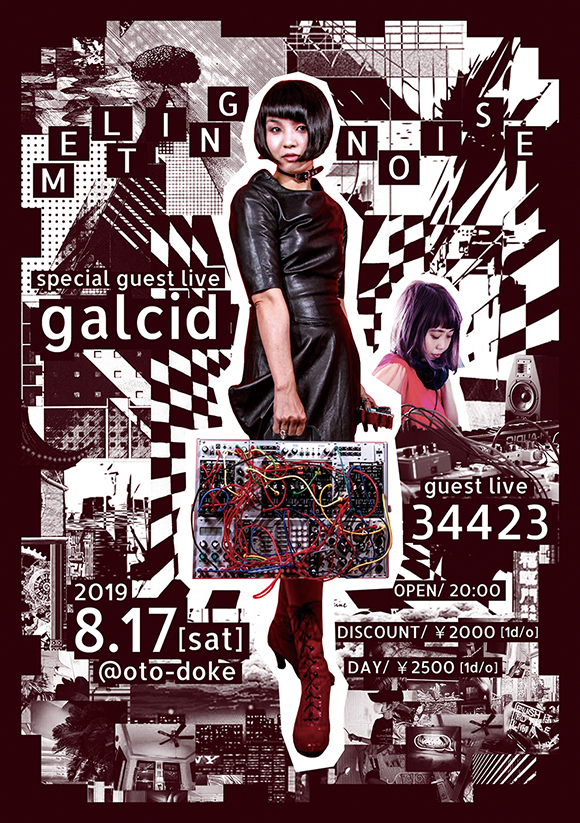 本日★8/17(土)Melting Noise feat. galcid × 34423