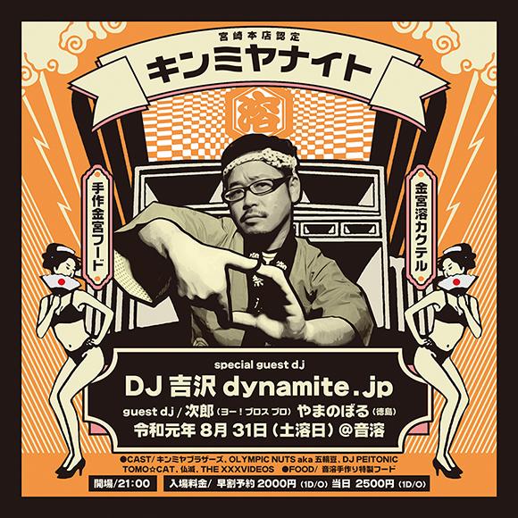 いよいよ本日★8/31(土)宮崎本店認定 キンミヤナイト feat. DJ 吉沢 Dynamite.jp